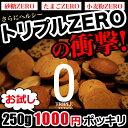【メール便送料無料】【豆乳おからクッキー トリプルZERO 250g】お試し ダイエット食品 健康食品 ダイエットフード 低…