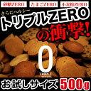 【豆乳おからクッキートリプルZERO 500g】お試し おからクッキー 置き換え ダイエット 満腹 低GI ダイエット食品 ダイエットクッキー ダイエット 健康...
