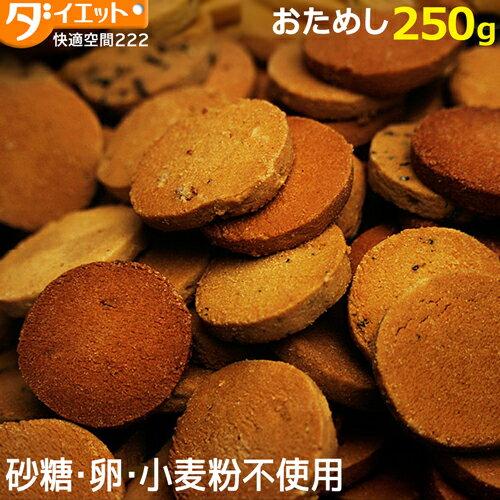 ☆【訳あり・割れ】グルテンフリーの豆乳おからクッキー お試し 250g 置き換え 低カロリー トリプルZERO 健康食品 ダイエット