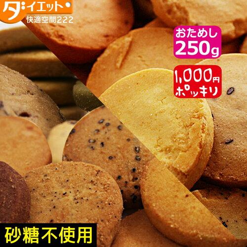 豆乳おからZEROクッキー ベージックorハード お試し250g