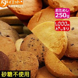 【訳あり・割れ】豆乳おからZEROクッキー ベージックorハード お試し250g