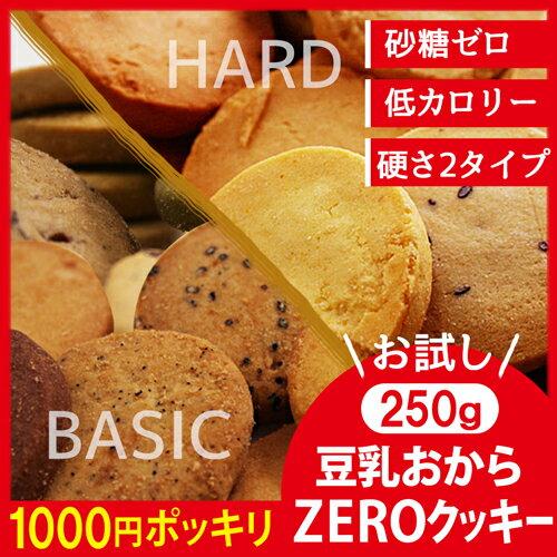 豆乳おからクッキー お試し 250g 選べる2タイプ