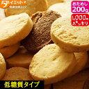 ☆【訳あり・割れ】低糖質 豆乳おからクッキー お試し 200g おからクッキー ダイエット クッキー おから お菓子 置き…