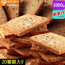 20種雑穀入 豆乳おからクッキー 1000g ダイエット食品 雑穀 おからクッキー ダイエット お菓子 おやつ 食物繊維 ヘル…
