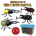 【送料無料】ラジコン カブトムシ かぶとむし ヘラクレス かぶとむし くわがた クワガタ おもちゃ 男の子 玩具 子供用…