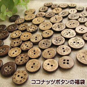 ココナッツボタン セット 福袋 手芸