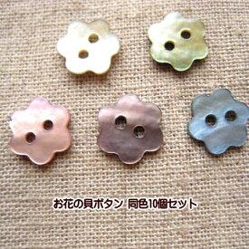 【手芸】ボタン 貝ボタン シェルボタン オリジナルカラー (お花)