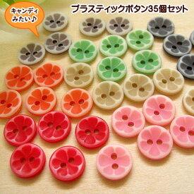 プラスティックボタン ポリボタン (キャンディボタン) 35個セット
