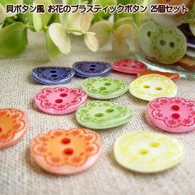 ボタン 貝ボタン風 お花の プラスティックボタン ポリボタン25個セット【手芸】