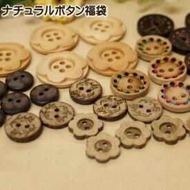 ボタン福袋 ナチュラル ボタン 30個入り 福袋 手芸 ココナッツボタン