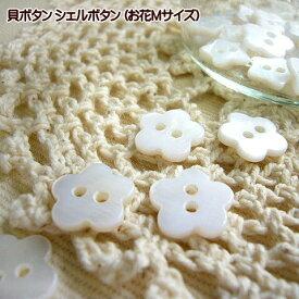 【手芸】ボタン 貝ボタン シェルボタン 5個セット(お花Mサイズ)