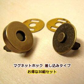 マグネットホック 差し込みタイプ 30組セット 10mm 14mm 手芸