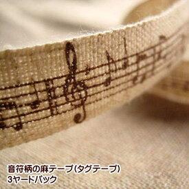 音符柄の麻テープ タグテープ 3ヤードパック 音符柄