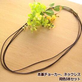 本革チョーカー ネックレス3本セット / ロング /