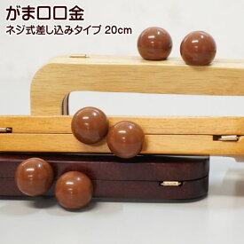 木製がま口 角型 口金 大 20cm 木製がま口バック 口金 丸玉 カン付き ネジ式差込 手芸