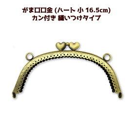 がま口 口金 穴あき 小 16.5cm ハート 丸 カン付き 縫いつけタイプ 手芸