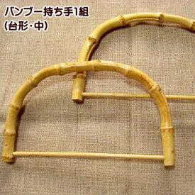 竹持ち手 バンブー持ち手 持ち手 バッグ持ち手 1組 台形 中 通しバータイプ 18cm boo-02