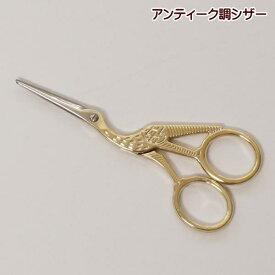 糸切り はさみ 鋏 手芸 糸切りばさみ 1個 ハサミ アンティーク調シザー こうのとり ゴールド