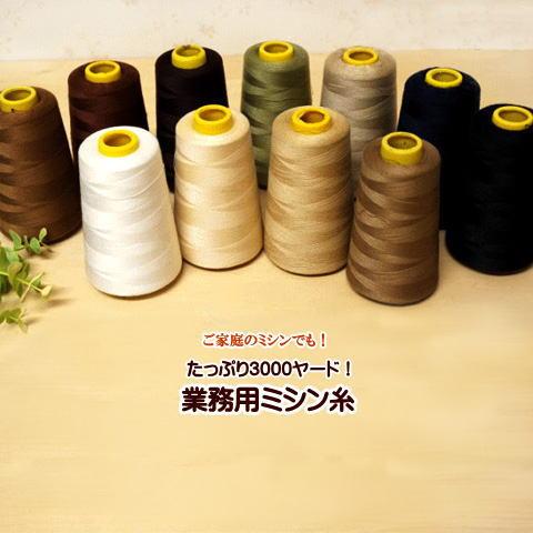 ミシン糸 糸 業務用 工業用 3000ヤード巻き 60番 1個 家庭用ミシン