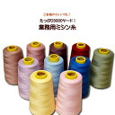 ミシン糸 糸 業務用 工業用 3000ヤード巻き 60番 家庭用ミシン