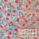 リップル生地 いちごと小花 花柄 リップル 生地 小花 マスク作り 夏向き 手作り 布 綿100%