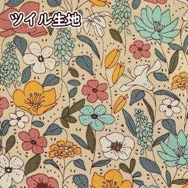 生地 ツイル生地 綿100% ベージュ地 草花 ツイル 花柄 おしゃれ フラワー