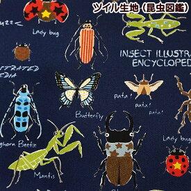 ツイル 生地 昆虫図鑑 手芸 通園 通学 入園 入学 カブトムシ クワガタ 虫 男の子 かっこいい 昆虫
