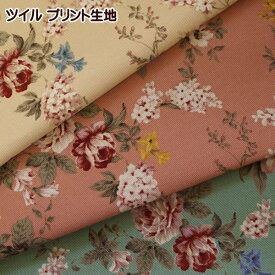 ツイル 生地 綿100% プリント生地 バラとライラックの花束 手芸 花 花束