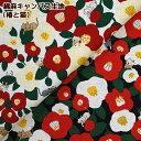 綿麻 キャンバス 生地 椿と猫 猫 ねこ ネコ にゃんこ つばき 花 手芸 布