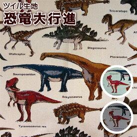 生地 ツイル生地 綿100% 恐竜大行進 通園通学 入園入学 恐竜 ダイナソー 男の子 こども かっこいい