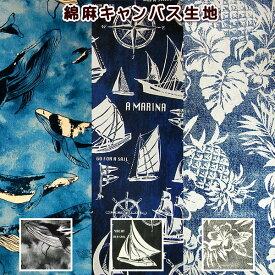 綿麻 キャンバス 生地 トロピカル デニム調 プリント生地 手芸 海 ヨット クジラ パイナップル ハイビスカス