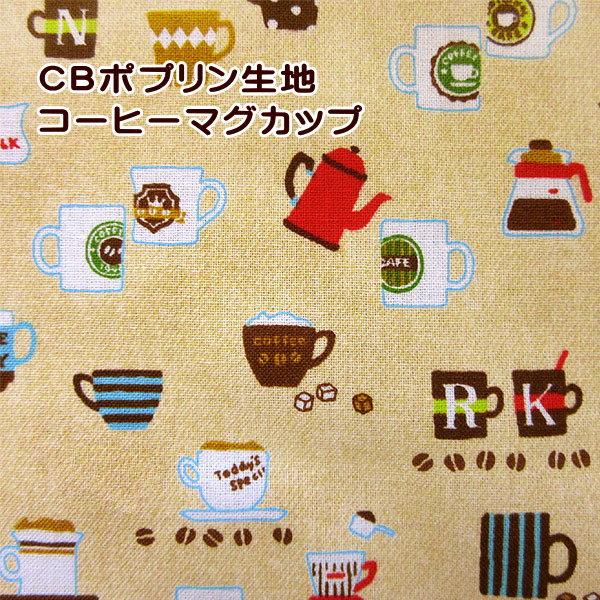 CB ポプリン 生地 コーヒー マグカップ 布 カフェ コーヒーポット ※お一人様1mまで