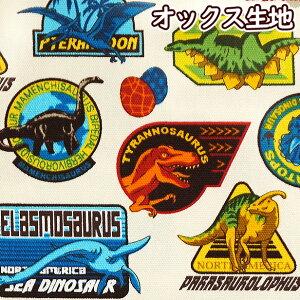 生地 オックス生地 恐竜ワッペン 恐竜柄 綿100% オックス 通園通学 入園入学 恐竜 ダイナソー 男の子 こども かっこいい