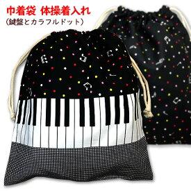 巾着 /大/ 体操着入れ 1点 完成品 鍵盤とカラフルドット 女の子 入園入学 通園通学 着替え袋 巾着袋 おしゃれ 小学校 幼稚園 音符 ピアノ