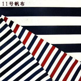 11号帆布 生地 横縞 太ボーダー 縦縞 細ストライプ