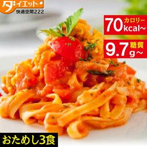 めざましテレビで紹介 なにこれヘルシーパスタ お試し 3食 グルテンフリー ダイエット食品 低糖質麺【221021-10】