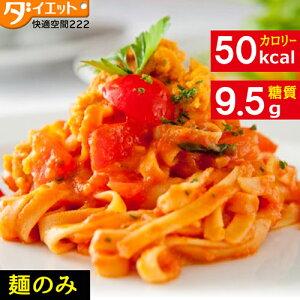 めざましテレビで紹介 なにこれヘルシーパスタ麺のみ12食セット こんにゃく麺 低糖質麺