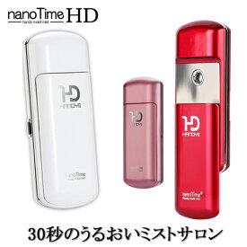 保湿 携帯 ハンディミスト無料ラッピング+おまけ付き!【325156】