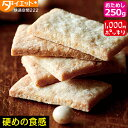 【訳あり・割れ】マクロビ 豆乳おからクッキー お試し 250g マクロビ 自然 豆乳おからクッキー マクロビ スイーツ ダ…