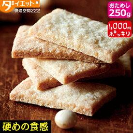 【訳あり・割れ】マクロビ 豆乳おからクッキー お試し 250g マクロビ 自然 豆乳おからクッキー マクロビ スイーツ ダイエット食品 小分け 自然由来 無添加 置き換え ダイエット 送料無料