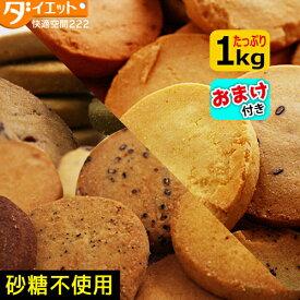 選べるおまけ付き! 訳あり豆乳おからZEROクッキー 1000g ダイエットフード 低カロリー 豆乳おからクッキー おからクッキー 置き換え ダイエット 満腹 低GI【325130-03】