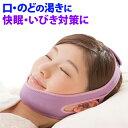 男女兼用 いびき対策 いびき防止 グッズ 鼻呼吸 グッズ 睡眠サポート 口呼吸 顎固定サポーター 便利グッズ いびき軽減…