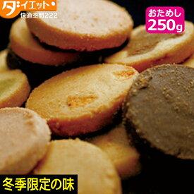【訳あり・割れ】冬の豆乳おからクッキー お試し 250g ダイエット 食品 ダイエットスイーツ ダイエットフード ダイエットクッキー 置き換えダイエット 豆乳おからクッキー