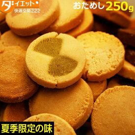 【訳あり・割れ】夏の豆乳おからクッキー お試し 250g 豆乳 おから クッキー ヘルシー ダイエット スイーツ お菓子 低カロリー 325111-250