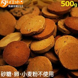 訳あり 豆乳おからクッキー トリプルZERO 500g 砂糖不使用 小麦粉不使用 グルテンフリー クッキー ダイエットスイーツ 糖質制限 ダイエット お菓子【325129-500】