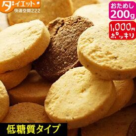【訳あり・割れ】ローカーボ 豆乳おからクッキー お試し200g ダイエット食品 ダイエットスイーツ ダイエットクッキー ダイエット 訳あり 置き換えダイエット ふすま お試し 1000円 送料無料【325167-200】