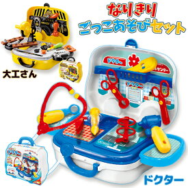 ごっこ遊び 大工さん ドクター お医者さんごっこ 病院 おもちゃ 男の子 女の子 おままごと おもちゃ 収納ボックス 子供 キッズ 幼児 ごっこ遊び おままごと 誕生日プレゼント 3歳 4歳 5歳 ギフト対応【360011】