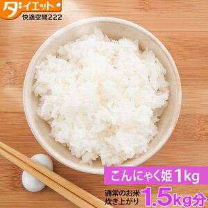 こんにゃく米 置き換え ダイエット 低糖質 糖質制限 こんにゃく姫 1kg マンナン ごはん ご飯 低カロリー 蒟蒻 ダイエット食品 健康 カロリーオフ こんにゃく姫 こんにゃくごはん 送料無料【33