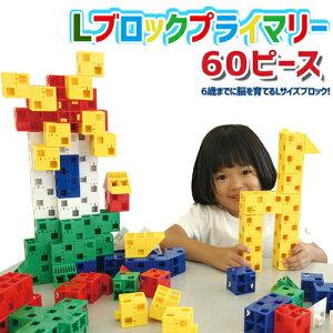 Lサイズ ブロック 知育玩具 1歳半〜 おもちゃ プレゼント ギフト 贈り物 幼児 子供 2歳 3歳 脳トレ 育脳 数 図形 立体 組立て はめ込み 立体パズル 軽量 知育 カラフルブロック 創造 発想 造形