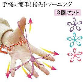 ロコモ バンド 3個セット トレーニング 指 運動 握力 低下 脳トレ 予防 ロコモティブシンドローム 要介護 冷え性 手軽 簡単 指先【370024】
